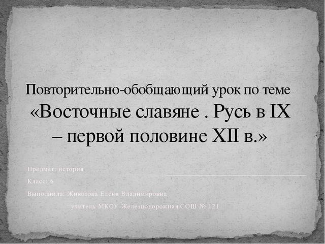 Древнейшие народы 1 2 3 4 5 Восточные славяне 1 2 3 4 5 Первые киевские князь...