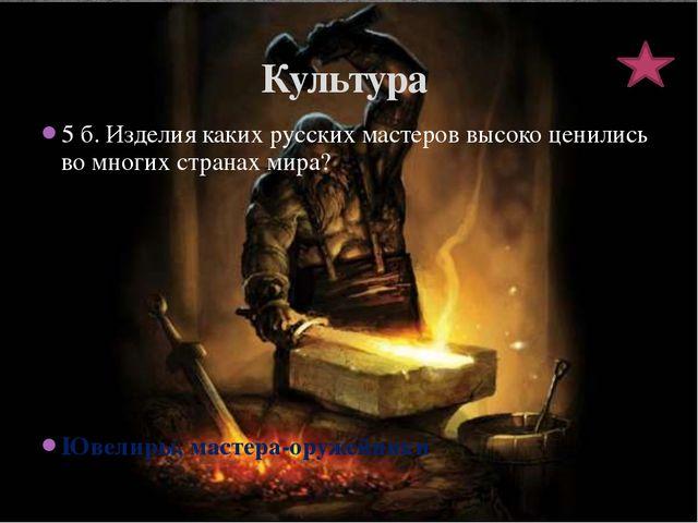 2 б. Первым князем Древнерусского государства был (а): 1. Олег 2. Игорь 3. Св...