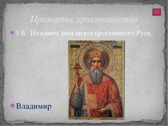 3 б. Неудачный поход на Константинополь в 941 г. был совершен князем… Игорем...