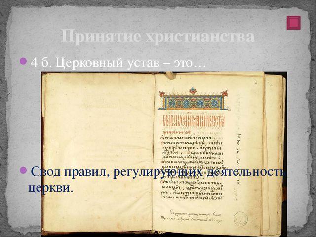 Принятие христианства 1 б. Назовите имя князя крестившего Русь. Владимир