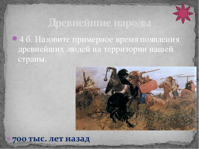 КУЛЬТУРА 1 б. Поэтические сказания о прошлом, в которых прославлялись подвиги...