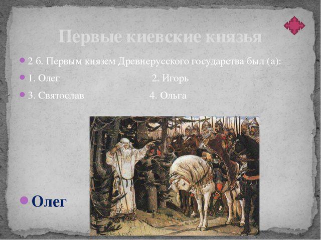 5 б. По большим и малым городам Руси шумели торги. Иностранные купцы привозил...