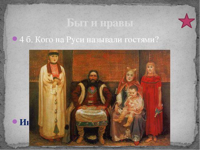 2 б. Назовите основные занятия восточных славян. - земледелие - скотоводство...