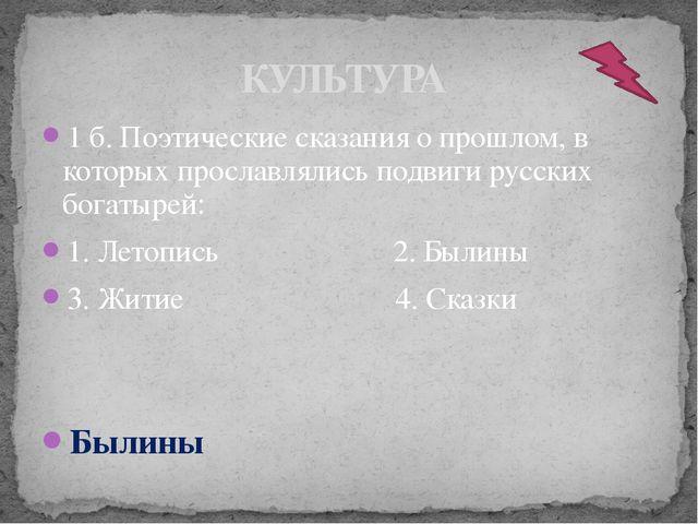 3 б. В V веке нашей эры славяне мощными потоками устремились на земли, распол...