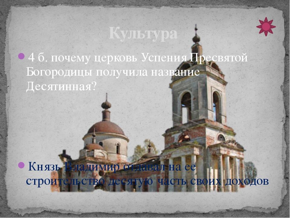 1 б. Кто из князей ввел провел реформу налогообложения и сбора дани? 1. Игорь...