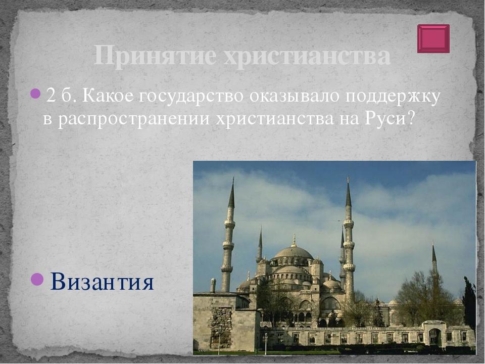 4 б. В 968 г. князь Святослав захватил ряд болгарских поселений, а этот город...