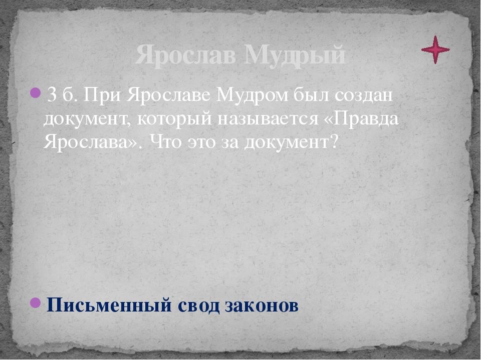 2 б. За что князь Ярослав получил прозвище «Мудрый»? Ярослав Мудрый