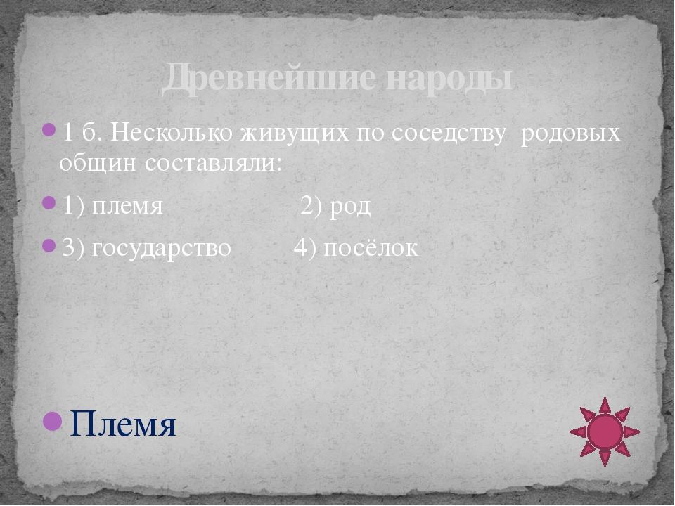 3 б. При Ярославе Мудром был создан документ, который называется «Правда Ярос...