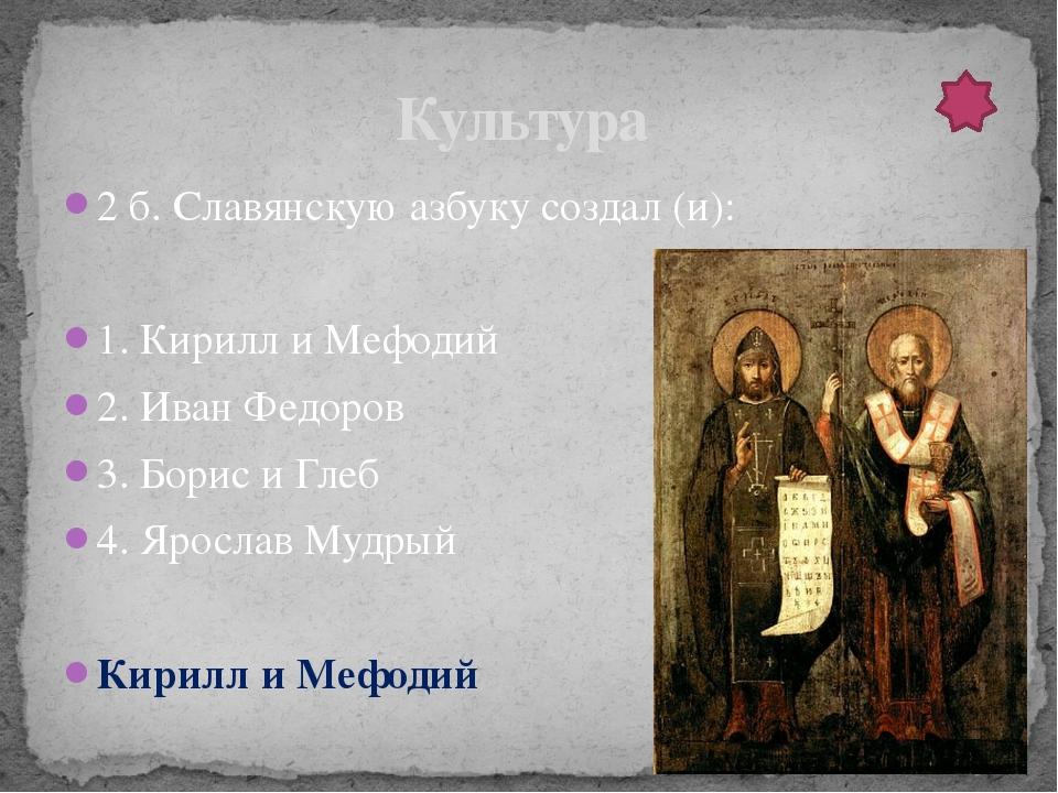 4 б. Перечислите вооружение древних славян. - копья, лук и стрелы, намазанные...