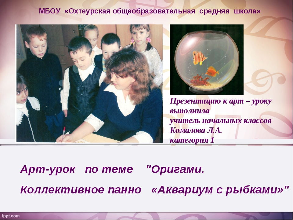 "Арт-урок по теме ""Оригами. Коллективное панно «Аквариум с рыбками»"" МБОУ «Охт..."