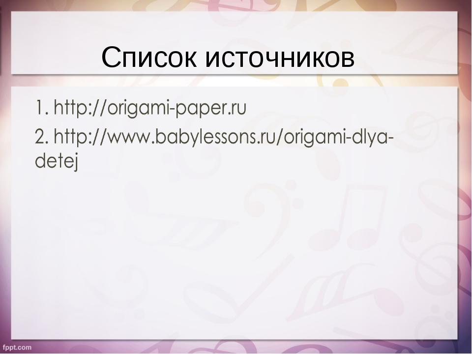 Список источников