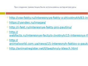 При создании презентации были использованы интернетресурсы http://vse-fakty.r