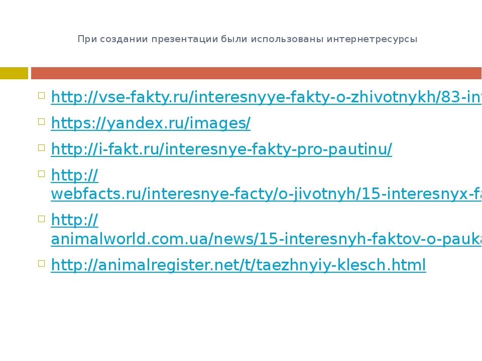 При создании презентации были использованы интернетресурсы http://vse-fakty.r...