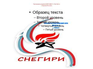 Программа развития ВПК МБОУ «СШ №11» « Крылья России»
