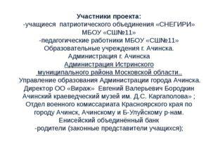Участники проекта: -учащиеся патриотического объединения «СНЕГИРИ» МБОУ «СШ№1