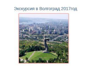 Экскурсия в Волгоград 2017год