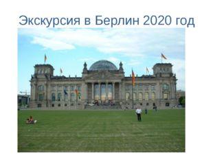 Экскурсия в Берлин 2020 год