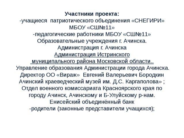 Участники проекта: -учащиеся патриотического объединения «СНЕГИРИ» МБОУ «СШ№1...