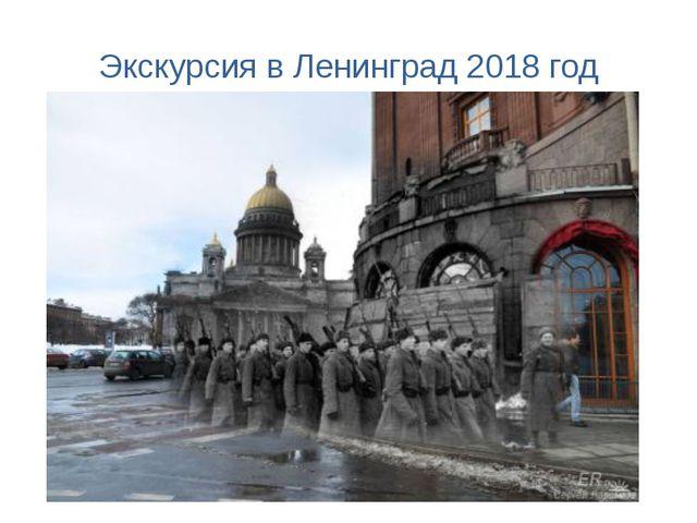 Экскурсия в Ленинград 2018 год