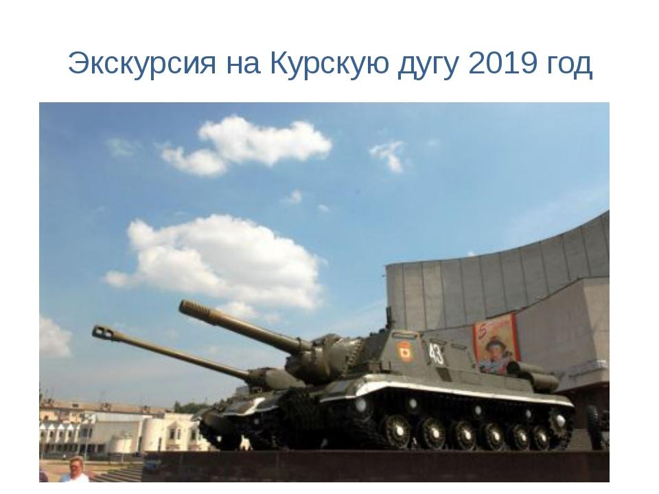 Экскурсия на Курскую дугу 2019 год