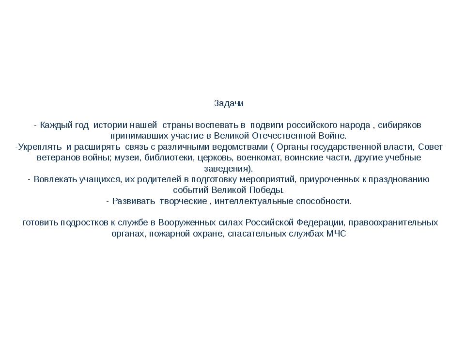 Задачи - Каждый год истории нашей страны воспевать в подвиги российского нар...
