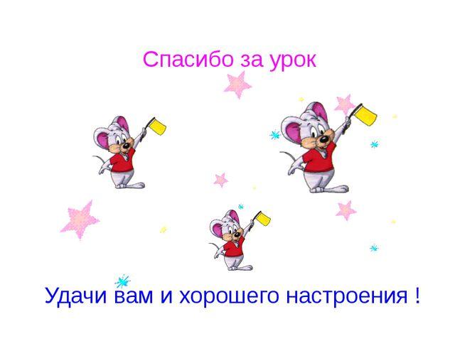 Спасибо за урок Удачи вам и хорошего настроения !