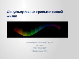 Филон Артем и Молошик Сергей 9-A класс ГБОУ СОШ №29 Г.Севастополь 2015 Синусо