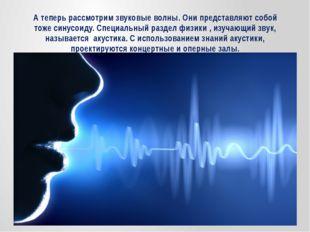 А теперь рассмотрим звуковые волны. Они представляют собой тоже синусоиду. Сп