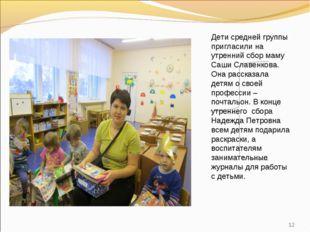 * Дети средней группы пригласили на утренний сбор маму Саши Славенкова. Она р