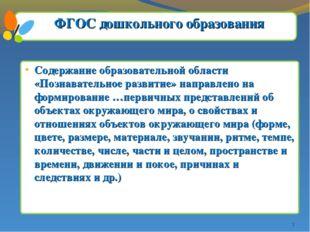 ФГОС дошкольного образования  Содержание образовательной области «Познавател