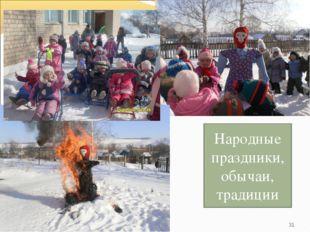 * Народные праздники, обычаи, традиции