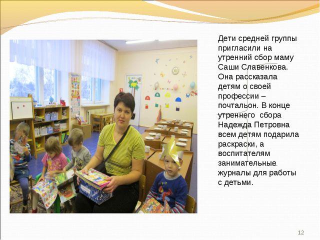 * Дети средней группы пригласили на утренний сбор маму Саши Славенкова. Она р...