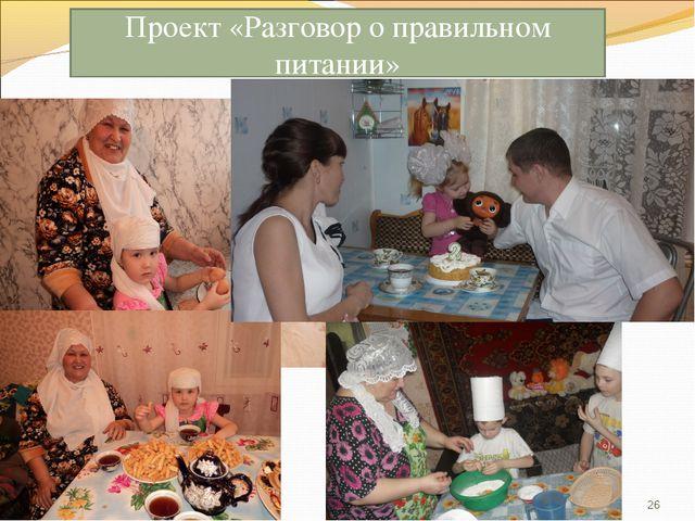 * Проект «Разговор о правильном питании»