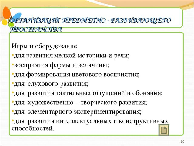 ОРГАНИЗАЦИЯ ПРЕДМЕТНО - РАЗВИВАЮЩЕГО ПРОСТРАНСТВА Игры и оборудование для раз...