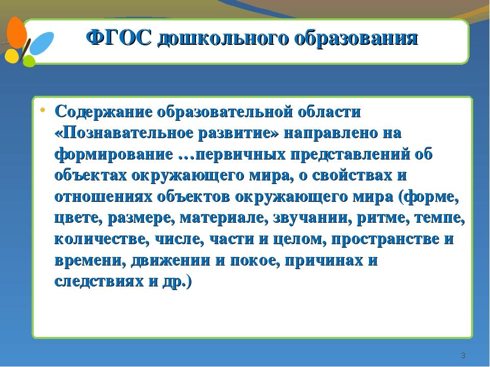 ФГОС дошкольного образования  Содержание образовательной области «Познавател...