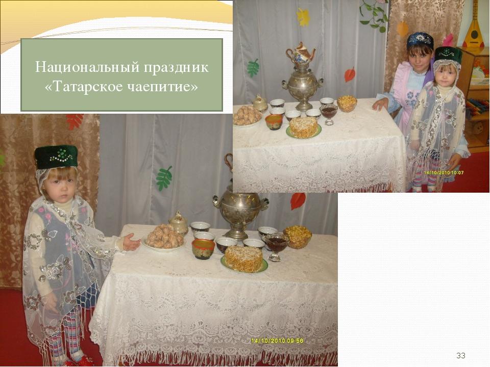 * Национальный праздник «Татарское чаепитие»