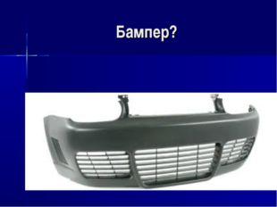 Бампер?