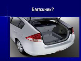 Багажник?