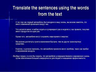 Translate the sentences using the words from the text С тех пор как первый ав