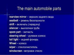 The main automobile parts rearview mirror – зеркало заднего вида seatbelt – р