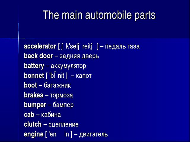 The main automobile parts accelerator [ ək'seləreitə ]– педаль газа back doo...