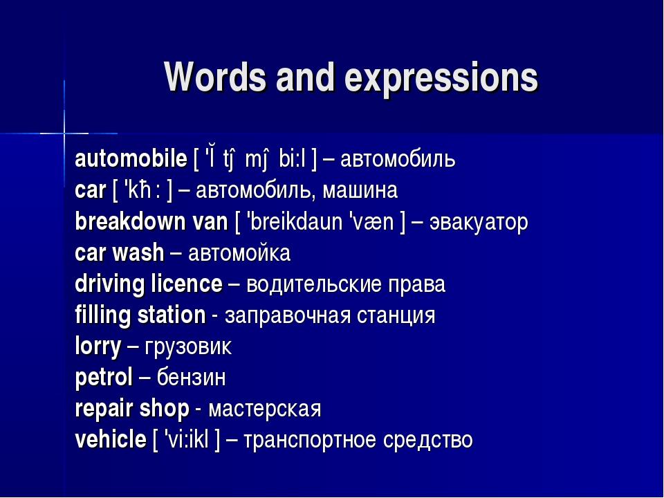Words and expressions automobile [ 'ɔtəməbi:l ]– автомобиль car [ 'kɑ: ]– а...
