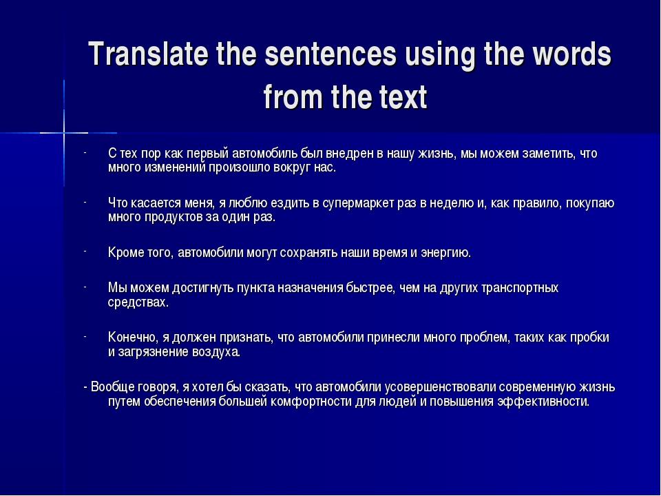 Translate the sentences using the words from the text С тех пор как первый ав...