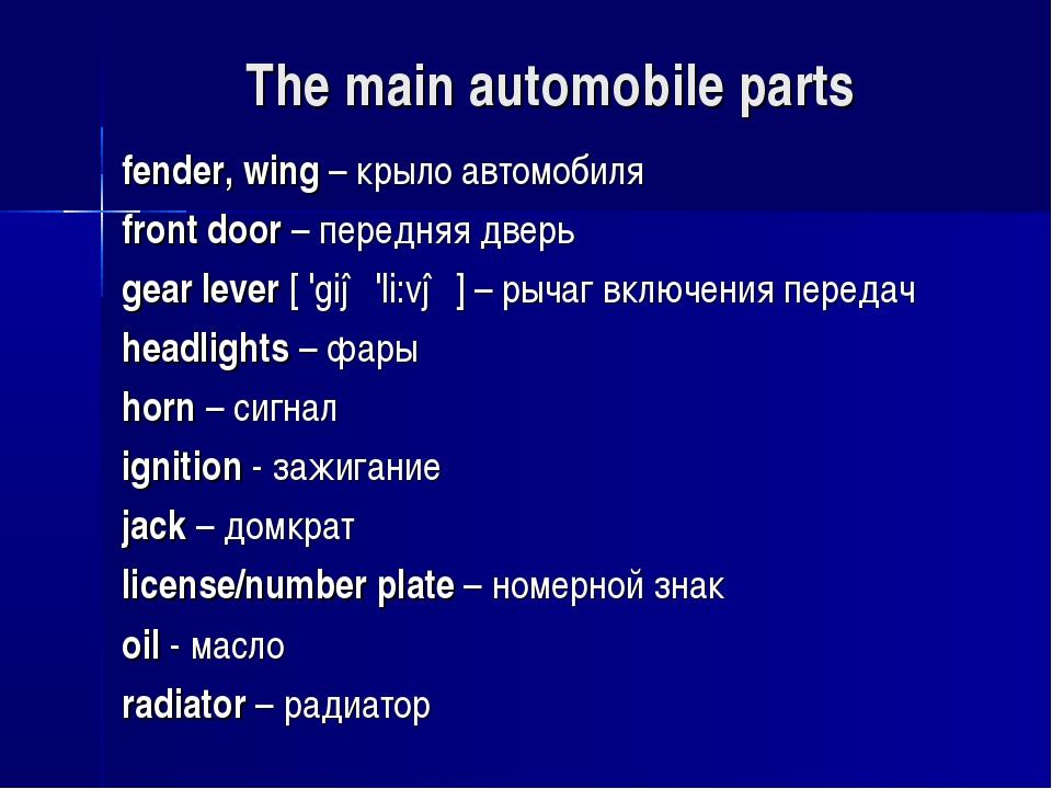 The main automobile parts fender, wing – крыло автомобиля front door – передн...