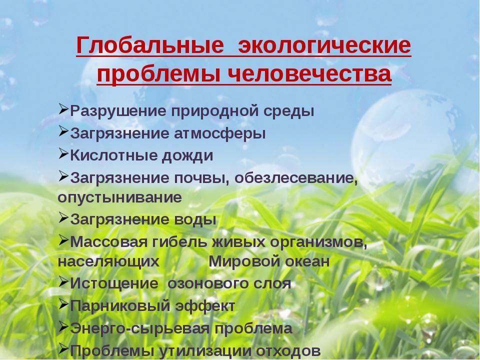 Глобальные экологические проблемы человечества Разрушение природной среды Заг...