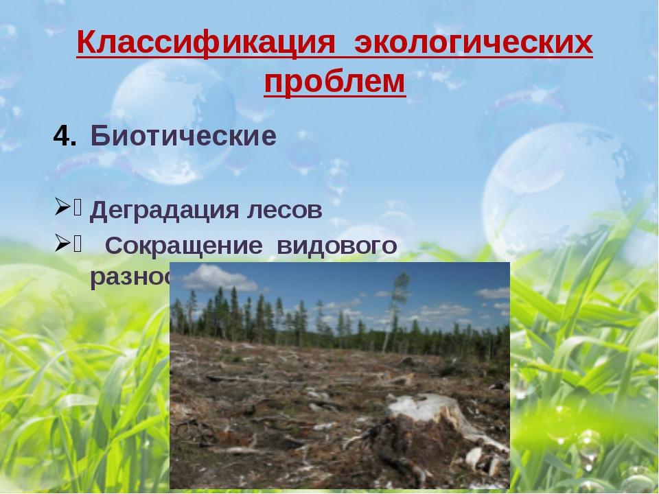 Классификация экологических проблем Биотические Деградация лесов Сокращение в...