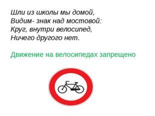 Шли из школы мы домой, Видим- знак над мостовой: Круг, внутри велосипед, Ниче