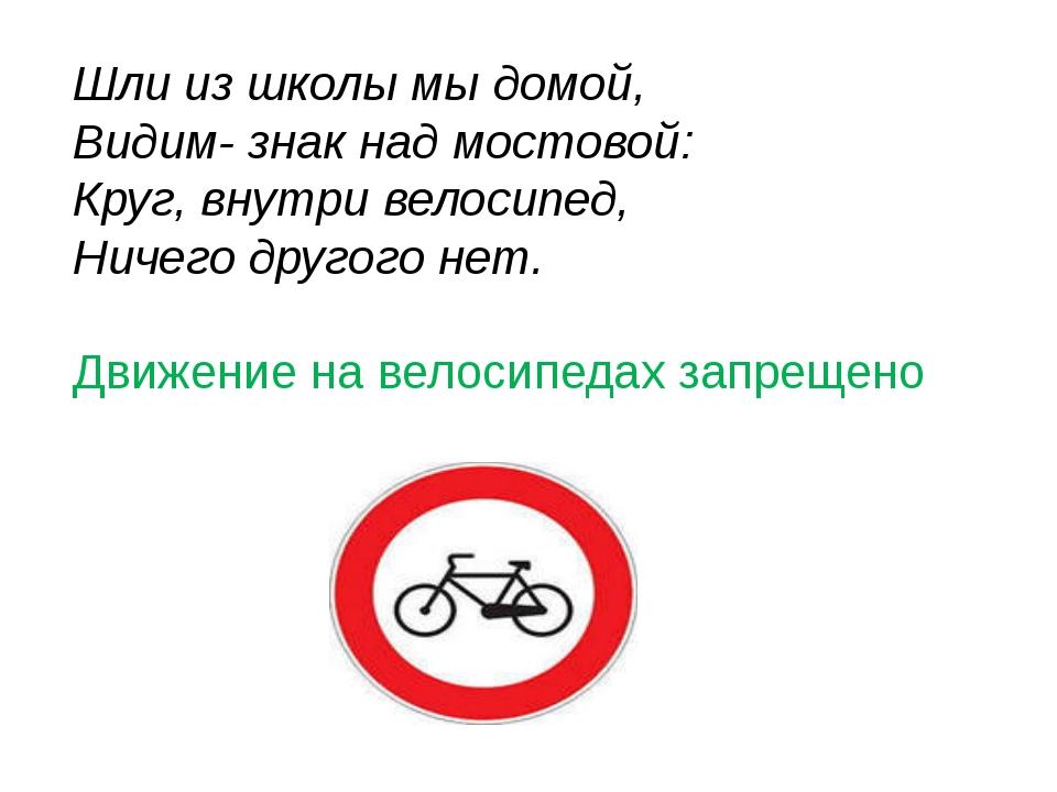 Шли из школы мы домой, Видим- знак над мостовой: Круг, внутри велосипед, Ниче...
