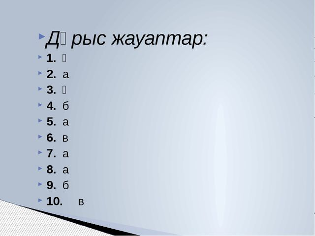 Дұрыс жауаптар: 1.ә 2.а 3.ә 4.б 5.а 6.в 7.а 8.а 9.б 10.в
