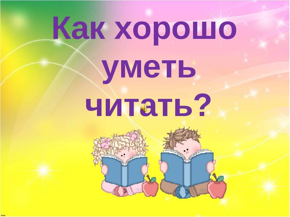 Как хорошо уметь читать?